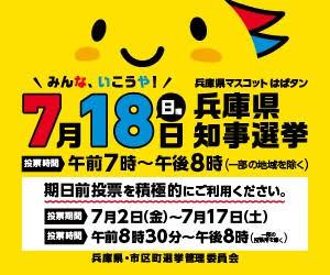 「兵庫県知事選」!!「参考にどうぞ」!!