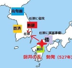 「磐井の乱」!!「古代史最大の戦い」!!