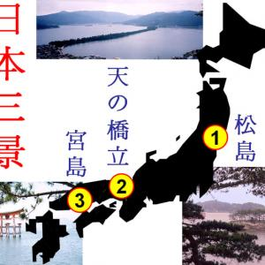 「日本三景の日」!!「名付け親の誕生日」!!