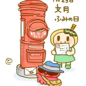 「文月ふみの日」!!「暑中見舞いの時期」!!