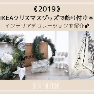 《2019》IKEAクリスマスグッズで飾り付け*インテリアデコレーションを紹介♪