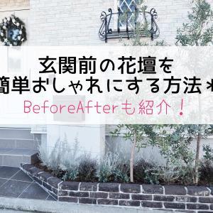 玄関前の花壇を簡単おしゃれにする方法*BeforeAfterも紹介!