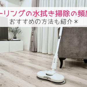 フローリングの水拭き掃除の頻度は?おすすめの方法も紹介*