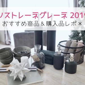 《ソストレーネグレーネ 2019》おすすめ商品&購入品レポ*