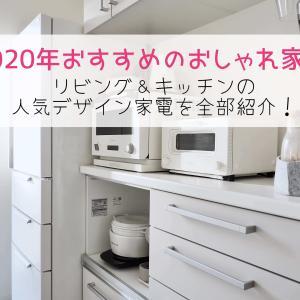 《2020年おしゃれ家電》リビング&キッチンの人気デザイン家電を全部紹介!