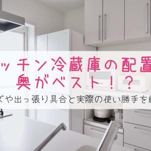 キッチン冷蔵庫の配置は奥がベスト!?サイズや出っ張り具合と実際の使い勝手を紹介*
