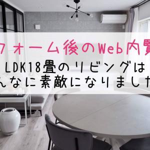 《Web内覧会》LDK18畳のリビングはリフォーム後こんなに素敵になりました!