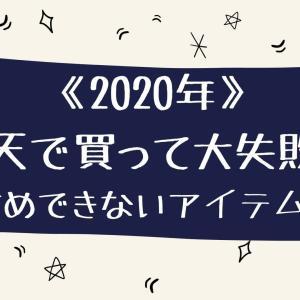 【2020年】楽天で買って大失敗!おすすめできない商品まとめ!