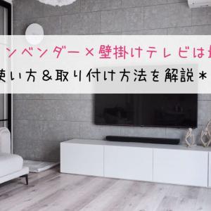 リモコンベンダー×壁掛けテレビは最強!使い方&取り付け方法を解説*