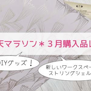 【楽天マラソン*3月購入品レポ】壁紙DIYしますっ&ストリングシェルフ追加!