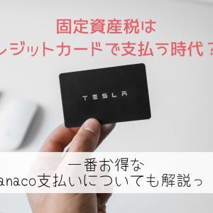 固定資産税はクレジットカード払いができる!nanacoなら手数料もゼロ!