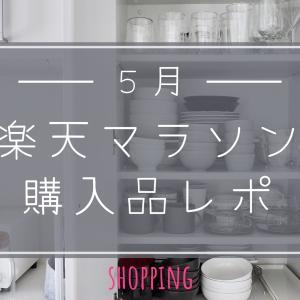 《楽天マラソン*5月購入品》おすすめの食器とキッチン用品も♪