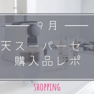 《楽天スーパーセール*9月購入品》食器とか生活雑貨ポチ報告