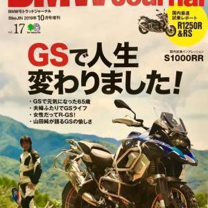 【BMW Motorrad Journal Vol17入荷】