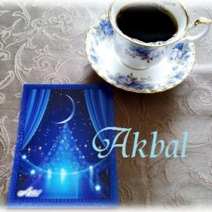 【青い夜】行動することが、夢の実現への近道【アクバル】