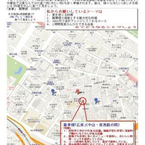 中華街を案内した記録をまとめてみました1 記録(読売カルチャー) 中華街楽しむ・知る講座-7回 暑い夏中華街で「涼しい」を捜してみよう
