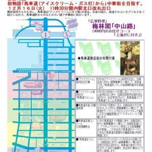 中華街を案内した記録をまとめてみました 記録(読売カルチャー) 中華街楽しむ・知る講座-12回 みなとみらい年末の装いを感じながら中華街を目ざす