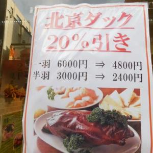 北京烤鴨、一羽4800円は激安かもしれない。広東飯店。それでも通常6000円、知らなかった。