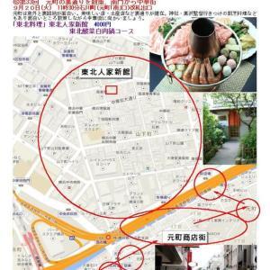 中華街を案内した記録をまとめてみました 記録(読売カルチャー) 中華街楽しむ・知る講座-第33回元町の裏通りを散策、南門から中華街