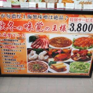 上海蟹の季節。翡翠楼本店では格安コースを出していた。3800円で一人一杯つくのは、体験にはよいかもしれない。