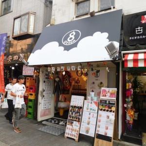 中華街のタビオカブームは止まることがない。関帝廟通りに「Otton」。9月1日にできたらしい。