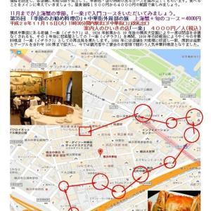 中華街を案内した記録をまとめてみました 記録(読売カルチャー) 中華街楽しむ・知る講座-第36回 「季節のお勧め料理①」+中華街外周部の旅