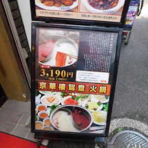 いよいよ寒くなってきた、中華街でも火鍋の季節。京華楼本店(関帝廟)。