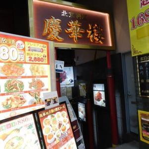 中華街では珍しい地下の店。「慶華楼」も頑張っています。