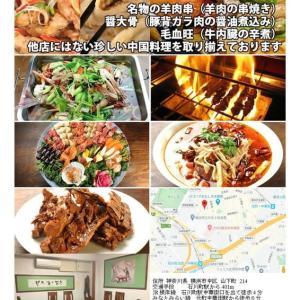 中華街でちょいのみ 東北人家本店 醤大骨+生ビール2杯