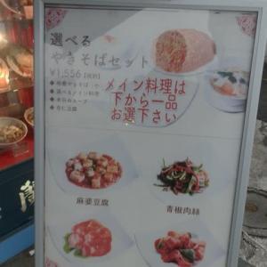 市場通り東側の梅蘭本店。梅蘭焼きそば以外にも楽しい物があるらしい。