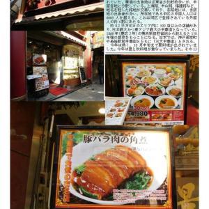 大通りで650円の定食がいただけるのはありがたい。税込みだからそのまま、景珍楼。