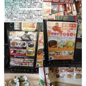 中華街でも本町通に面したところに、2店舗ある。そのひとつが「張記小籠包」。