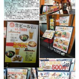 中華街でも本町通に面したところに、2店舗ある。もうひとつが「麺王翔記」。