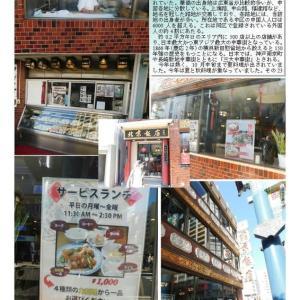 北京ダックを日本に紹介したという「北京飯店」、ウィンドウ越しに作る点心は非常においしいもの。