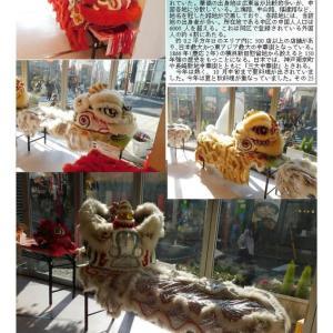 インフォメーション・センター「ChinaTown80」。「獅子とふれあえる」展示会を実施していました。
