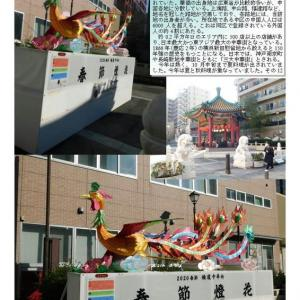 中華街でホットできる公園。山下町公園。會芳亭という休憩施設が目印。