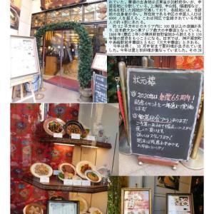 状元楼は今年で65年目らしい。やはり中華街の老舗である。おいしい料理が楽しみである。