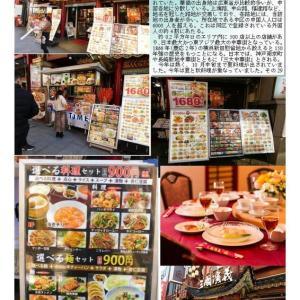 中華街大通りに新しくできた「三国演義」。お踊りらしくない看板が気になるが?