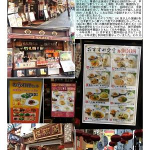 (三国演義と)隣接する福臨閣はきれいに店を維持している。居抜きで経営している店舗でも違うもの。