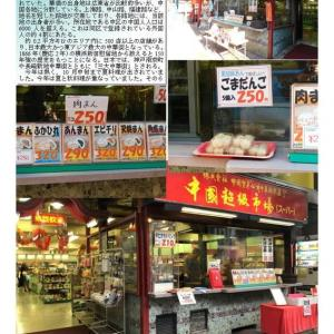 中国では市場=スーパーらしい。古くから土産店・食料品販売をする「中国超級市場」は変わらない。