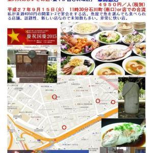 私が中華街の案内を始めた頃からの記録をまとめてみました「読売カルチャー」㉑。もうすぐいけると思います。「散策記録をまとめます㉕」  華錦飯店