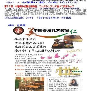 私が中華街の案内を始めた頃からの記録をまとめてみました「読売カルチャー」㉒。もうすぐいけると思います。「散策記録をまとめます㉖」  茗香閣(緑苑) 四五六菜館新館