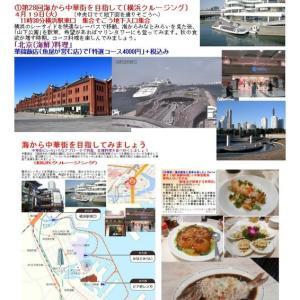 私が中華街の案内を始めた頃からの記録をまとめてみました「読売カルチャー」㉘。もうすぐいけると思います。「散策記録をまとめます㉜」 華錦飯店