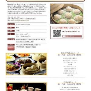 中華街ではいろいろな食事をしていた⑩ 中華街「北京飯店」で飲茶コース。