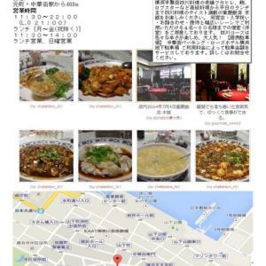 中華街ではいろいろな宴会をしてい⑤ 本日は四川料理、重慶飯店本店。