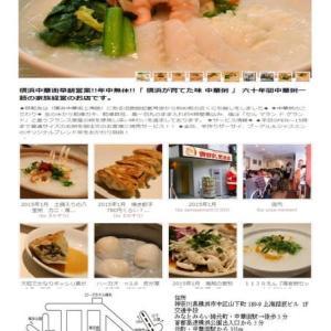 中華街ではいろいろな宴会をしてい⑥  久々に中華街・謝甜記弐号店