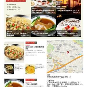 中華街ではいろいろな宴会をしてい⑦  龍華楼新館で「特別コース5000円」。
