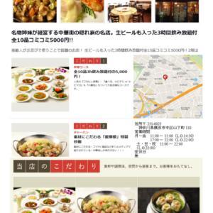 中華街ではいろいろな食事をしていた⑪ 「龍華楼本店」で3000円お任せコース。