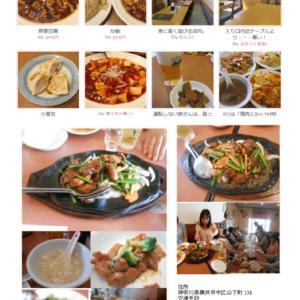 中華街ではいろいろな食事をしていた⑫ 京城飯店でボリュームたっぷりの3000円お任せコース。