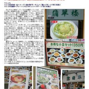 中華街ではいろいろな食事をしていた⑬  翡翠楼本店、3000円お任せコース
